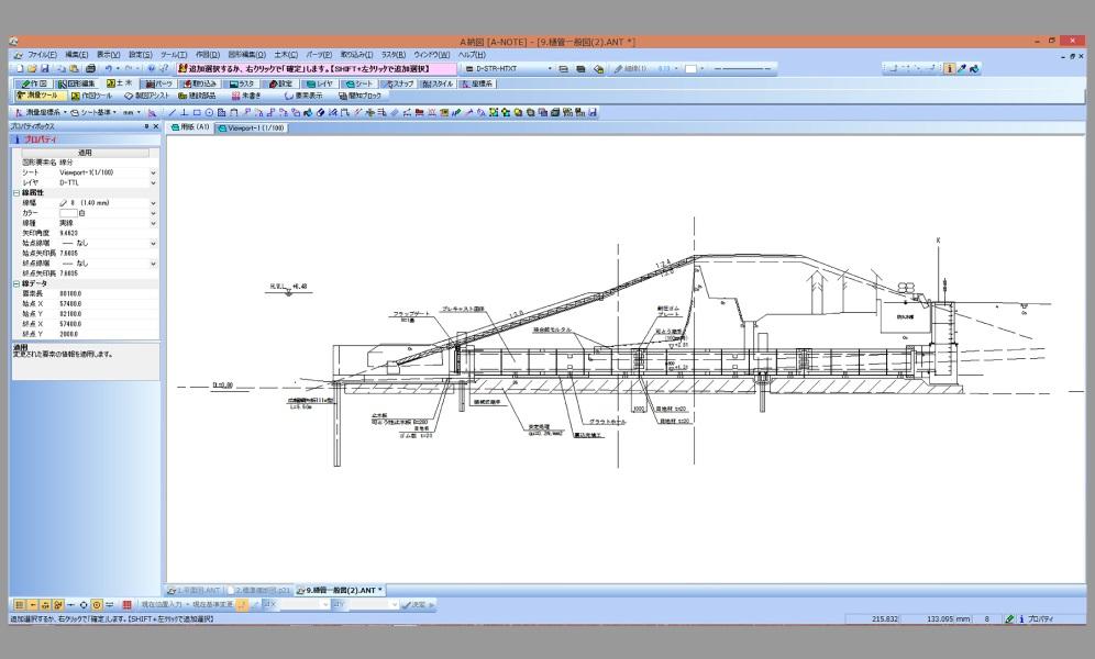 ③ 2次元設計CADデータ(横断図)