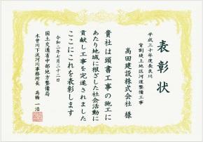 優良工事表彰・感謝状を誇りに 「TAKADA」を発信する
